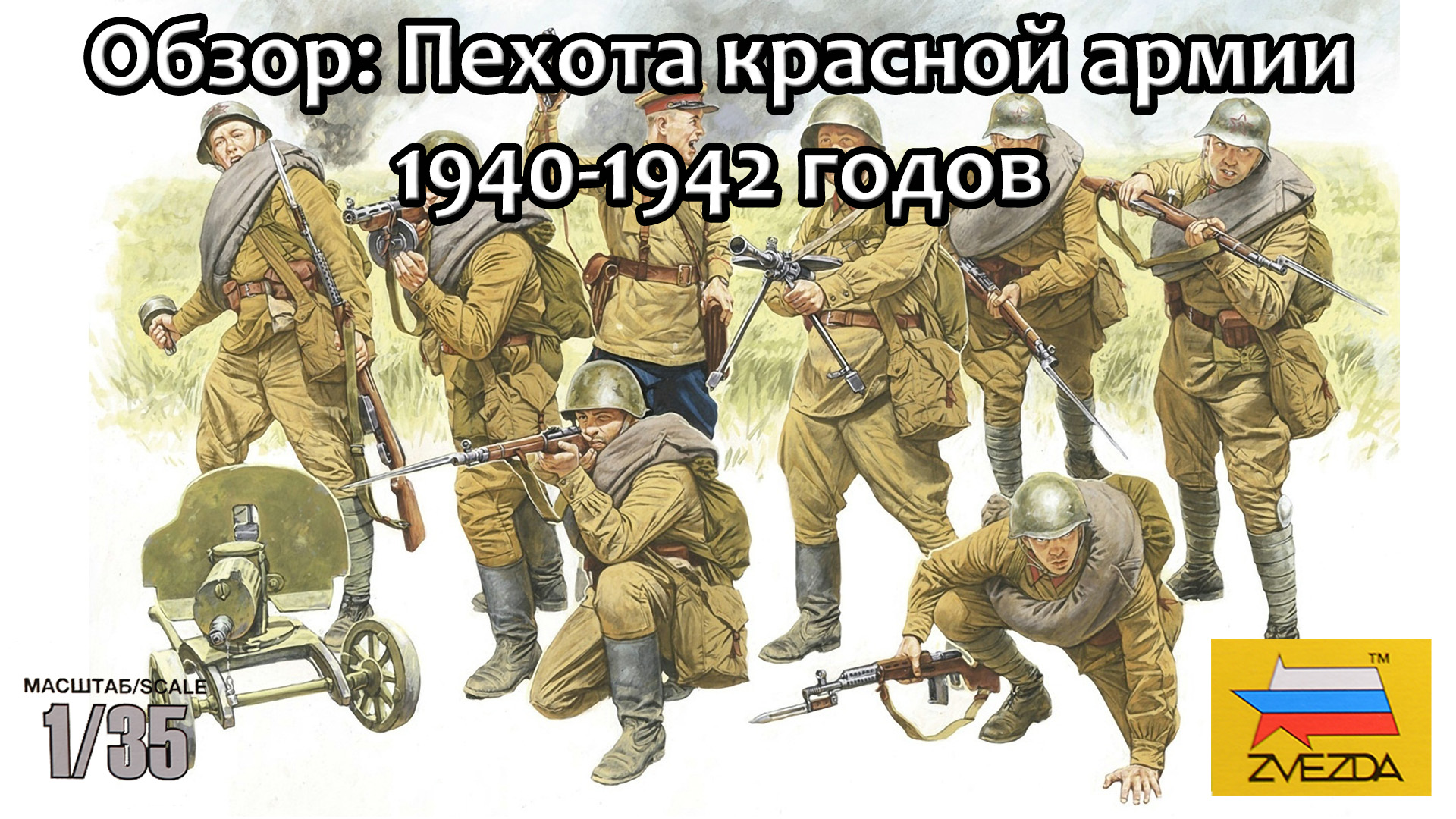 Template_3526_red_army_infantry