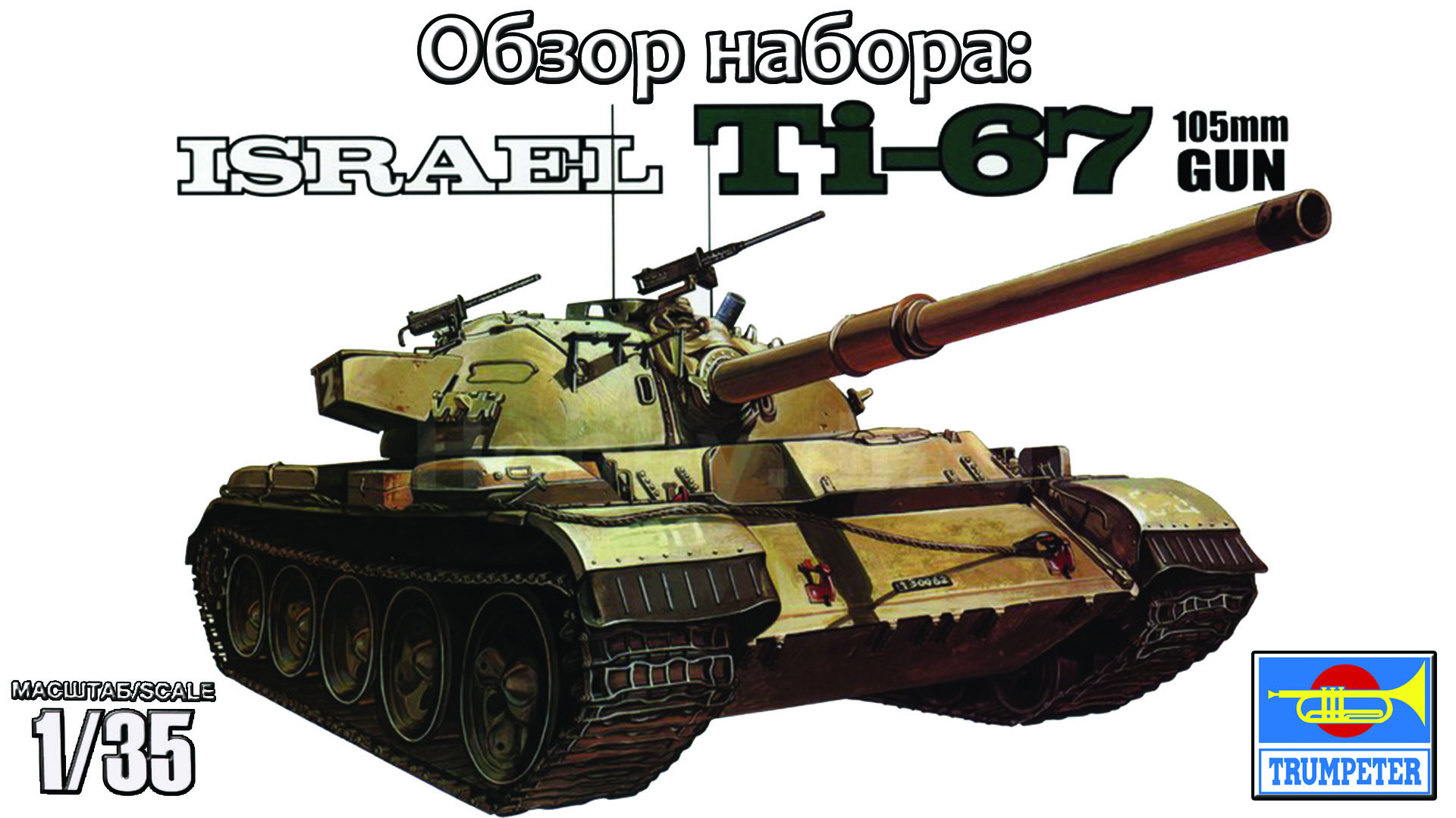 trumpeter_Ti-67
