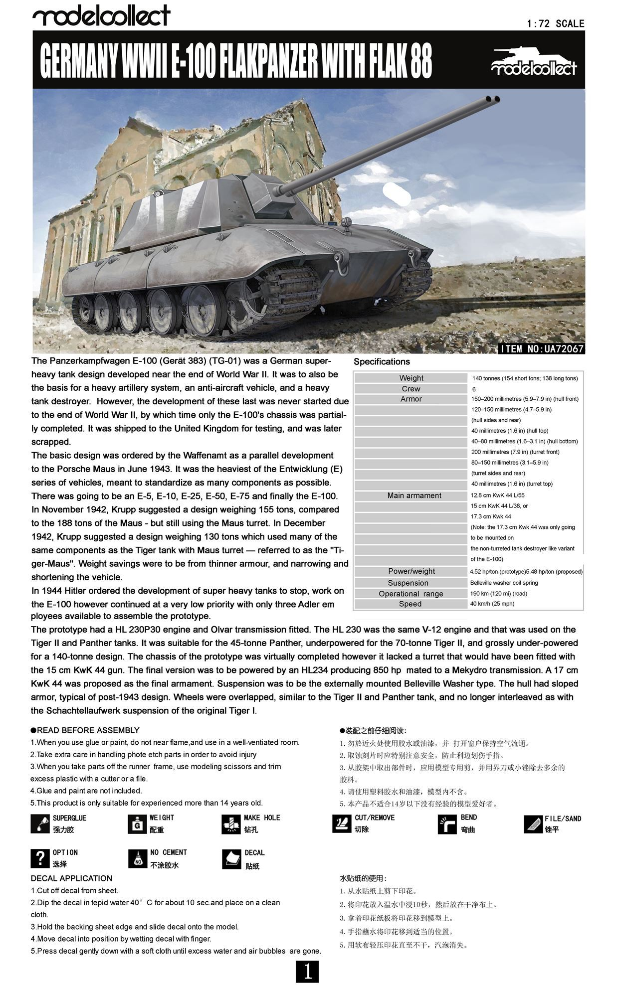 0001145_germany-wwii-e-100-flakpanzer-with-flak-88