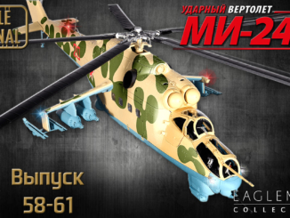 Ударный вертолет Ми-24В от Eaglemoss в масштабе 1/24