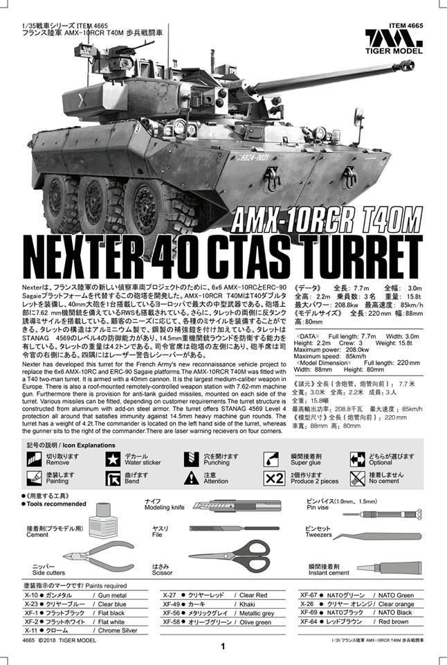 1/35 FRANCE NEXTER T-40 IFV 4665