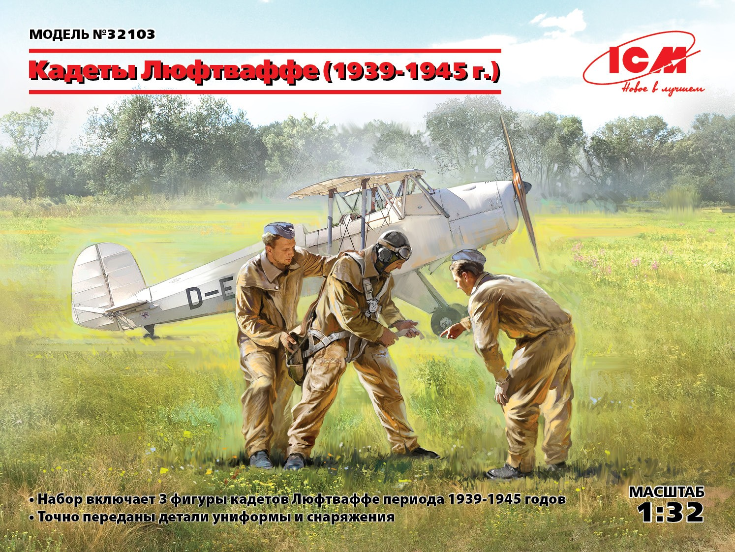 1:32 Кадеты Люфтваффе (1939-1945 г.) 32103