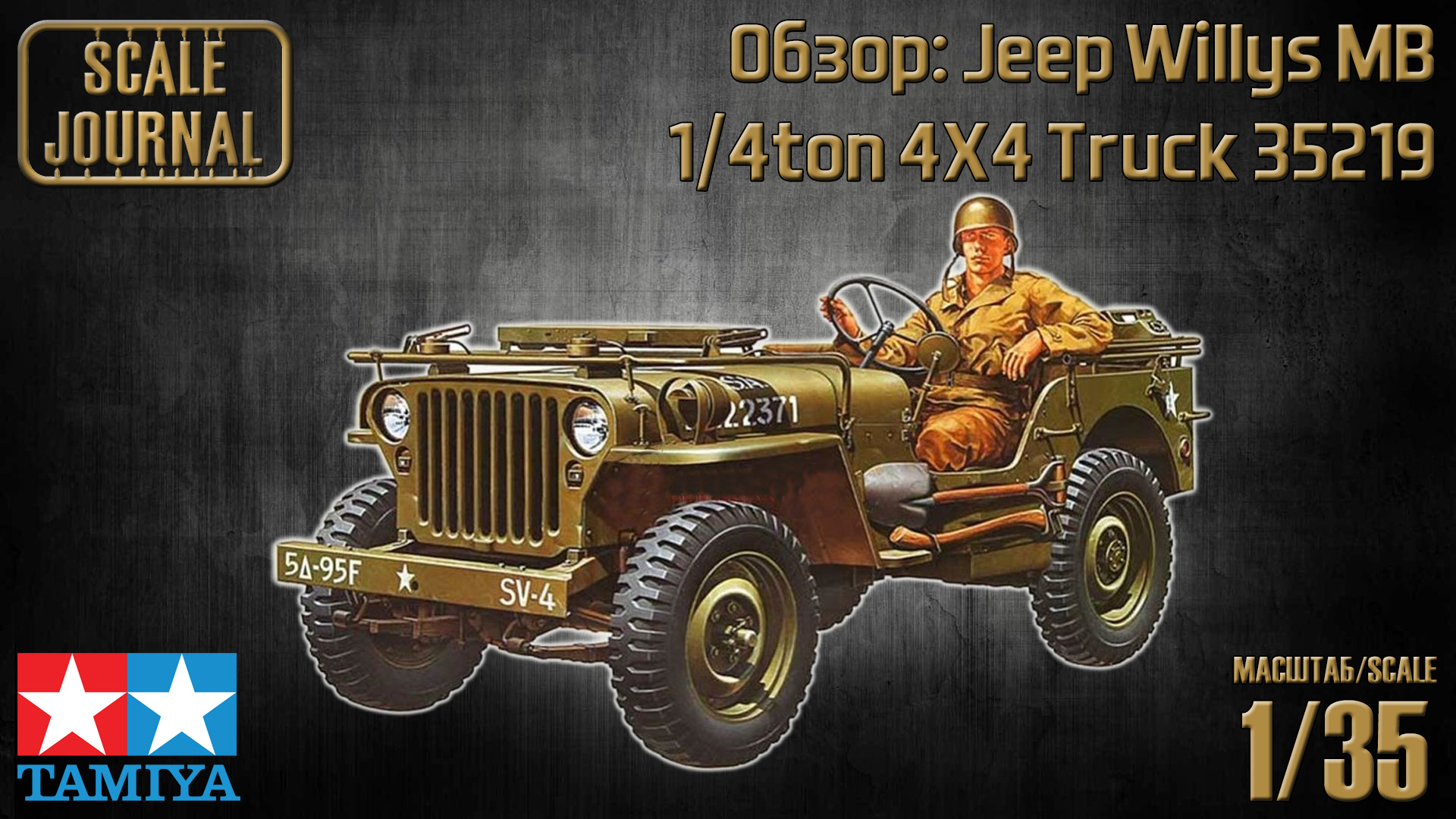 template_review Jeep Tamiya