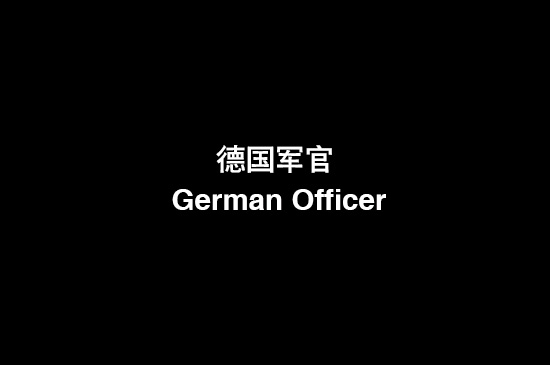 1/35 German Officer 84406