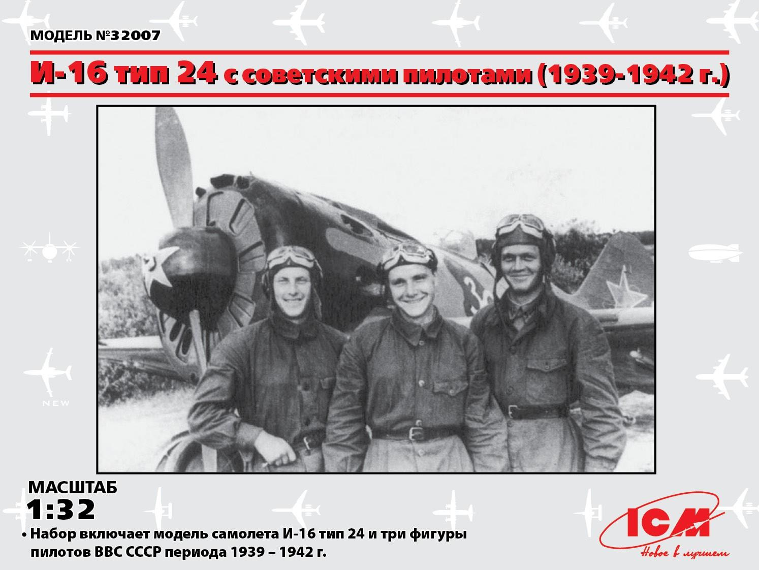 1/32 И-16 тип 24 с советскими пилотами (1939-1942 г.) #32007 / I-16 type 24 with Soviet Pilots (1939-1942)