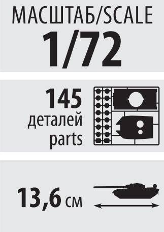 "1/72 Российская тяжелая боевая машина пехоты Т-15 ""Армата"" 5057 (TBMP T-15 ""ARMATA"" Russian heavy infantry fighting vehicle)"