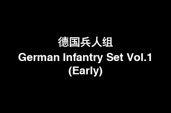 1/35 German Infantry Set Vol.1 (Early) 84413