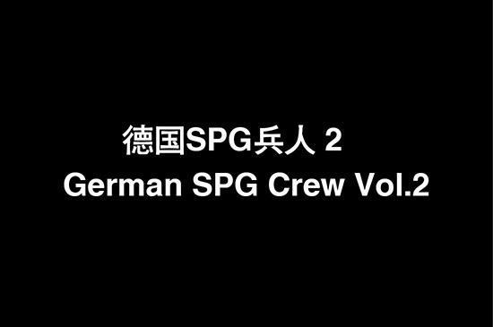 1/35 German SPG Crew Vol.2 84407