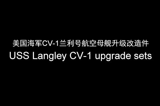 1/35 USS Langley CV-1 upgrade sets 06646