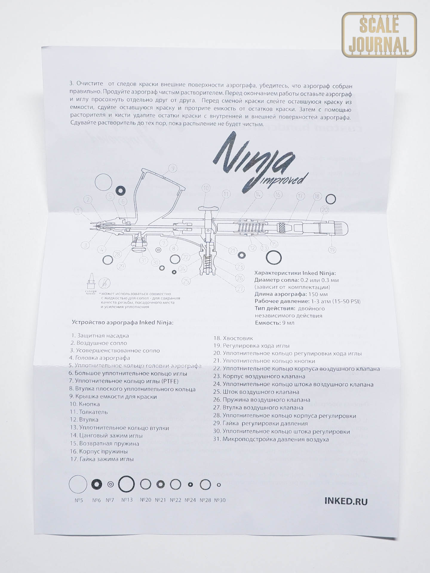 аэрограф Inked Ninja