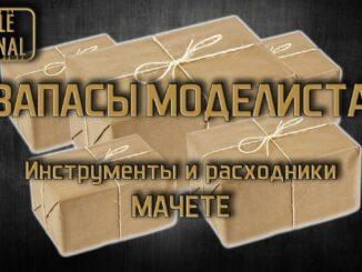 Инструмент Machete