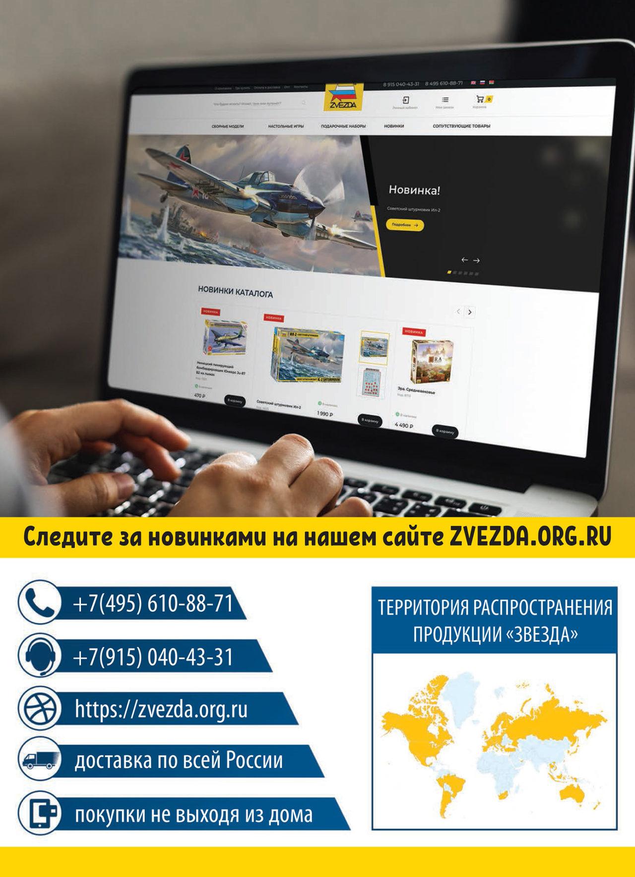 Zvezda_katalog_2021-90